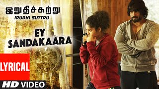 Ey Sandakaara Lyrical Video Song ||