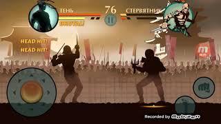 Прохождение игры  Sadow fight 2 Special Education бой на ринге