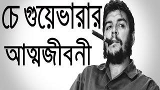 চে গুয়েভারার জীবনী   Biography Of Che Guevara In Bangla   MIni Biography   Mini Documentary.