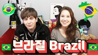 브라질 언어편! Learning about Brazil with Midori
