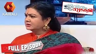 Jeevitham Sakshi: ഉർവശി ബിജുവിനോട് പൊട്ടിത്തെറിച്ചപ്പോൾ | 10th August 2016 | Full Episode