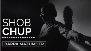 Shob Chup | Bappa Mazumder | Official Music Video