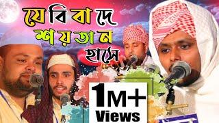 যে বিবাদে শয়তান হাসে।ওয়াজ নিয়ে শিক্ষনীয় নাটক।Belal Ahmed Murad।Bangla Natok। Sylheti Natok।