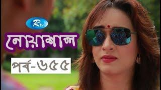 Noashal | নোয়াশাল | Ep-655 | A.T.M. Shamsuzzaman, Mir Sabbir, Ahona, Chitralekha Guho | Rtv Drama