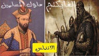 الفايكنج وملوك المسلمين في الاندلس، القصة الحقيقة التي زيفها الغرب في الافلام العالمية