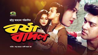Barsha Badol || Full Movie || HD1080p 2017 | Shakil Khan | Popy | Misha Sawdagor | Bangla Movie