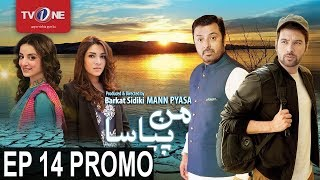 Mann Pyasa | Episode# 14 | Promo | Serial | Full HD | TV One