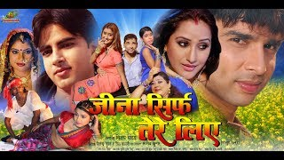 Jeena Sirf Tere Liye | Official Trailor | Sudip Pandey | New Bhojpuri Trailer 2017