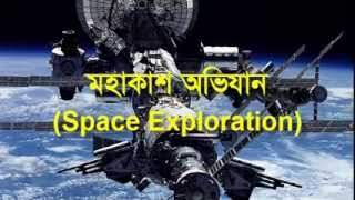 Space Exploration (মহাকাশ অভিযান)