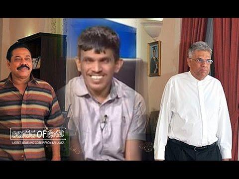 Astrologist Indika Thotawatte s prediction about Mahinda & Ranil 2015
