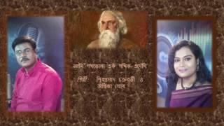 Ami Poth-Bhola Ek Pothik Eshechhi by Shibaprasad and Ambika