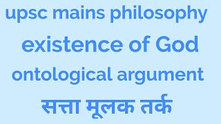 existence of god :- 1 ontological argument - सत्ता मुल्क तर्क