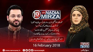 10pm with Nadia Mirza | 16-February-2018 | Amir Liaquat | MQM |