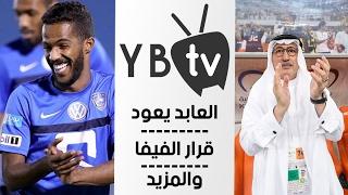 اخبار الدوري السعودي | عودة نواف العابد, الاتحاد ينتظر قرار الفيفا, والمزيد .....