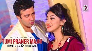 Tumi Praner Majhi | Bangla Movie Song | Shakib Khan | Apu Biswas | 2017 Full HD