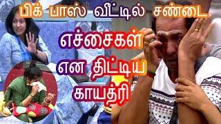 Bigg boss tamil - Vijay tv big boss -Gayathri scolds Echaingala-Vaiyapuri Cried - 28/06/2017