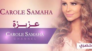"Story of ""Aziza"" - Carole Samaha / قصّة أغنية ""عزيزة"" - كارول سماحة"