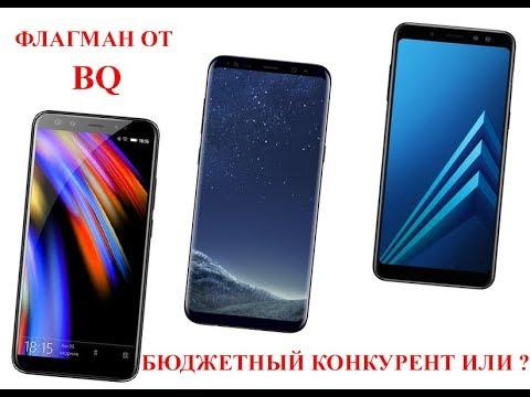 Xxx Mp4 бюджетный флагман BQ 6000L Aurora ну или спорный конкурент Samsunga S8 3gp Sex