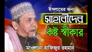 Islamic Bangla Waj Mahfil By  Mawlana Hafizur Rahman
