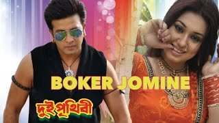 Buker Jomine | Dui Prithibi (2015) | Full Video Song | Shakib Khan | Apu Biswas
