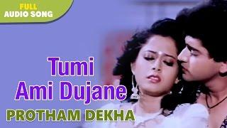 Tumi Ami Dujane   Protham Dekha   Kumar Sanu and Sadhna Sargum   Bengali Love Song