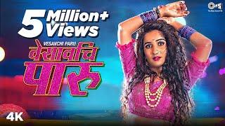 download free वेसावचि पारू Vesavchi Paru | Vaishali Samant | Ankita Raut | Prashant Nakti | New Marathi Songs 2020