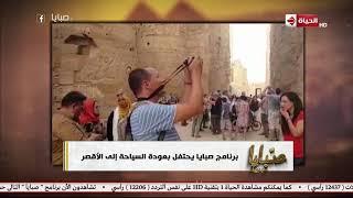 صبايا مع ريهام سعيد - مبروك يا مصر..قدرنا نرجع السياحة