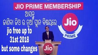 ଆସନ୍ତୁ ଜାଣିବା ଜିଓ ନୂଆ ଅଫର ବିଷୟରେ jio prime membership|fee rs99|303 per months