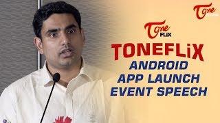 Tone Flix App Launch || IT Minister Nara Lokesh Speech || Vijayawada