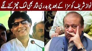 Chaudhry Nisar Feiry Speech after Nawaz Sharif