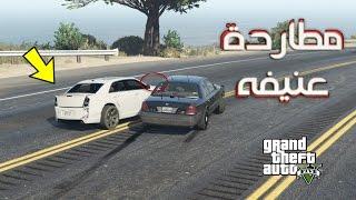 مطاردة استدعت الدعم والايقاف الاجباري + اوقى حادث لـفورد سري !!  GTA V