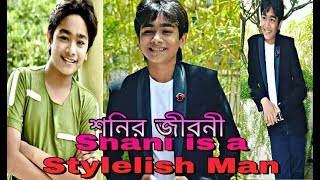 Shani Bangla Real Life # শনির জীবন - 22 December 2017