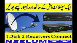 How to Connect One Satellite Dish to Two Receivers.1 Dish par 2 receiver kasy chalta hen.