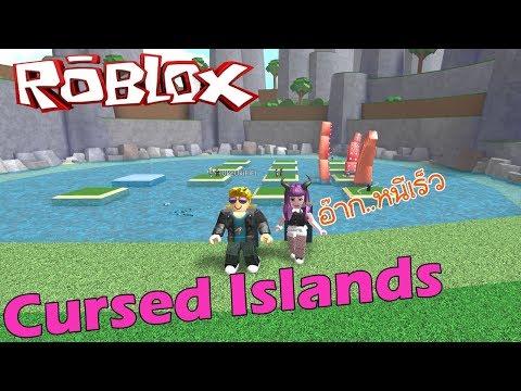 Xxx Mp4 Roblox Curse Island หนีเร็วเกาะต้องสาป Ft Uke Uke 3gp Sex