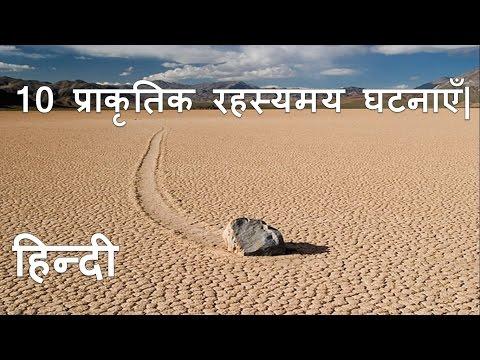 In Hindi 10 Mysterious Natural Phenomenon Around The World. 10 प्राकृतिक रहस्यमय घटनाएँ