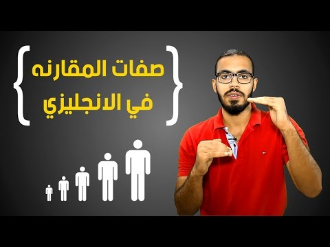 watch صفات المقارنه في اللغه الانجليزيه