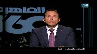 شاهد برنامج القاهرة ٣٦٠ الثلاثاء و الاربعاء ١٠ ليلاً