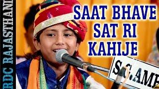 SURESH LOHAR Desi Bhajan | Saat Bhave Sat Ri Kahije | FULL Video | Lalsagar Live | Rajasthani Bhajan
