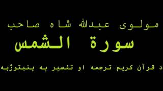 91 Surah Ash-Shams - Quran Karem Pashto Tarjuma aw Tafseer