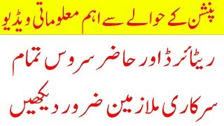 Pension news   government employees of Pakistan  