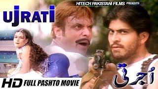 UJRATI (2018 FULL PASHTO FILM) JHANGIR KHAN & TEHMOOR SHAH - LATEST MOVIE - HI-TECH