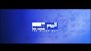 """مقدمة مسلسل """"اليوم الاسود"""" غناء ايمان الشميطي - بطولة حسن البلام - إلهام الفضالة - محمود بوشهري"""