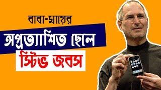 স্টিভ জবসের গল্প-১: BANGLA MOTIVATIONAL VIDEO(Steve Jobs's Life Story)