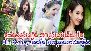 ខ្វះតែ១ឆ្នាំទៀត ៣០ឆ្នាំទៅហើយ តែMin Pechaya នៅតែកប់២៩ឆ្នាំ របស់នាង, Cambodia Daily24