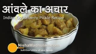 Amla Pickle Recipe Video   Gooseberry pickle Recipe