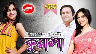Kuasha | Most Popular Bangla Telefilms | Azad Abul Kalam, Samiya, Obak Rayhan Riyad | CD Vision