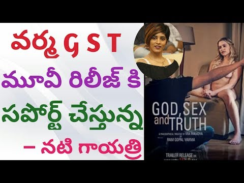 Xxx Mp4 Gayatri Gupta Support To Release The Rgv God Sex And Truth Movie Rgv Gst Latest Updates 3gp Sex
