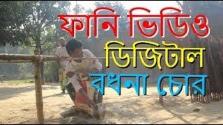 Digital bodhna chor!| bangla fanny video| fanny video2017