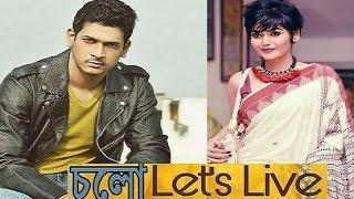 Chalo Lets Live | Sayani Ghosh | Somraj Maity | চলো লেটস লিভ | Cholo Let's Live Bengali Film