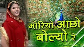 Rajasthani Lok Geet || Moriya Aacho Bolyo Re Aadhi Raat Mein || मोरिया आछो बोल्यो रे | Hot
